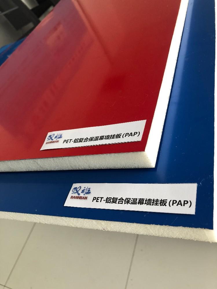 金属面PET夹芯幕墙板(PAP)