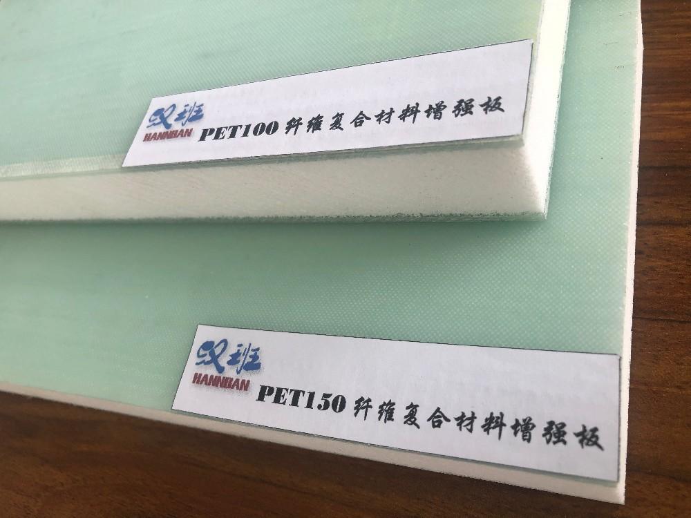 PET纤维复合材料增强板